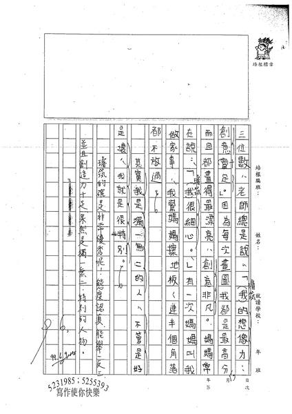 99W5101陳璿筑 (3).jpg