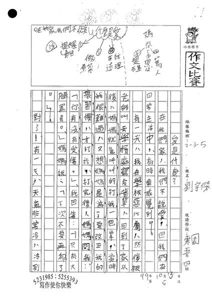 99W5205劉宇傑 (1).jpg