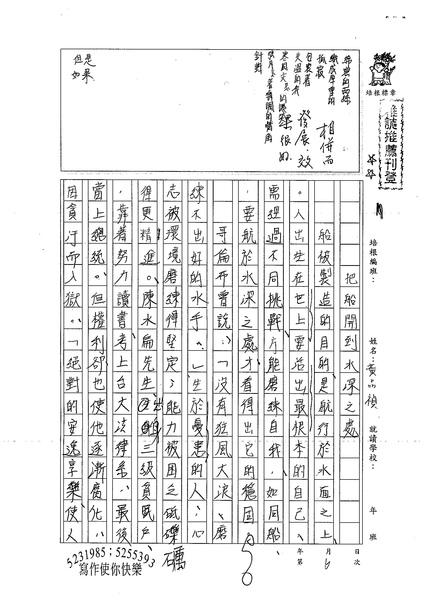 99WE306黃品禎 (1).jpg