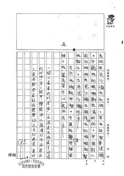 99W3304紀曉柔 (2).jpg