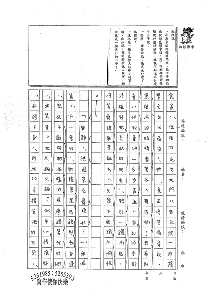 99WG303楊立渝 (2).jpg