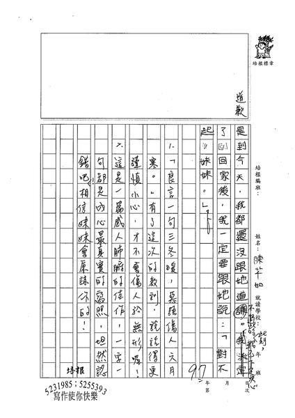 99TSW13陳芊如 (3).jpg