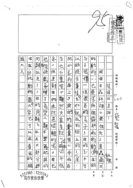 99W3302蔡弘倫 (1).jpg