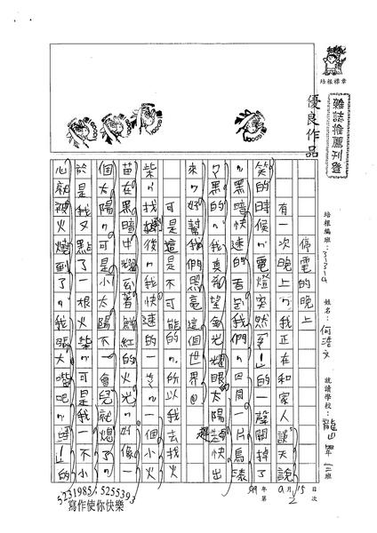 99W4202何浩文 (1).jpg
