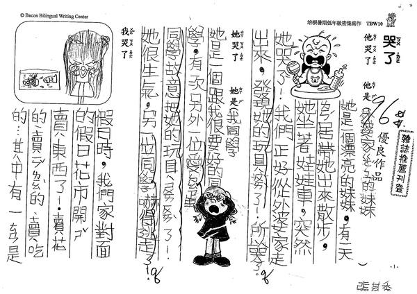 99TBW10張芸秀 (1).jpg