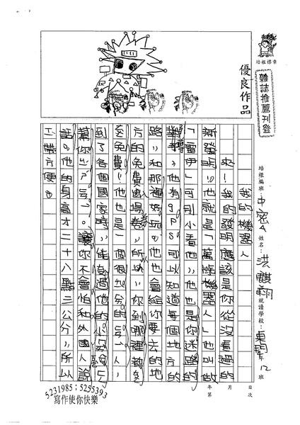 99TMW13洪麒翔 (1).jpg