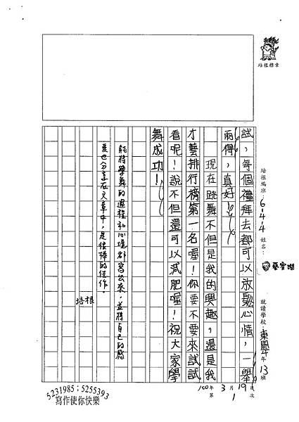 100W4401蔡宥嫻 (3).jpg