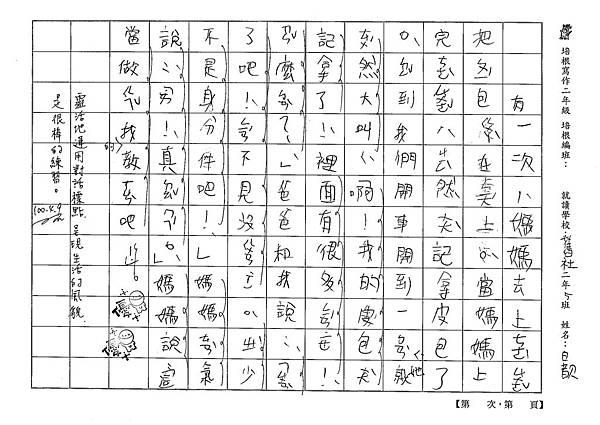 100W2403白歆 (3).jpg