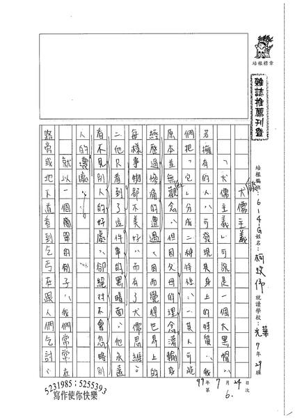 99WG106柯玟予 (1).jpg