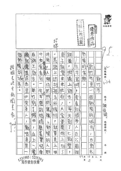 99W6203陳佳琦 (1).jpg