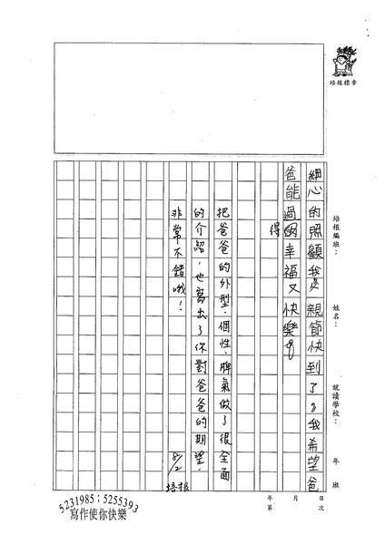99W4107翁愉媃 (3).jpg
