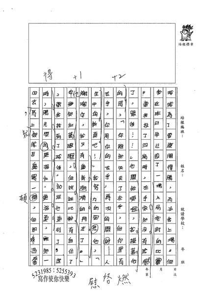 99W5209楊笠笙 (4).jpg