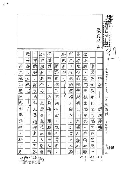 99W6301林芳妤 (1).jpg
