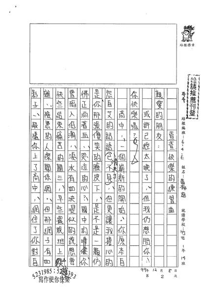 99WE302黃郁庭 (1).jpg