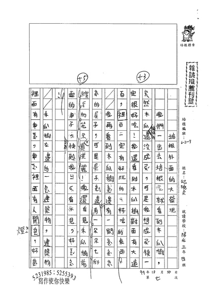 99W3207紀曉柔 (1).jpg