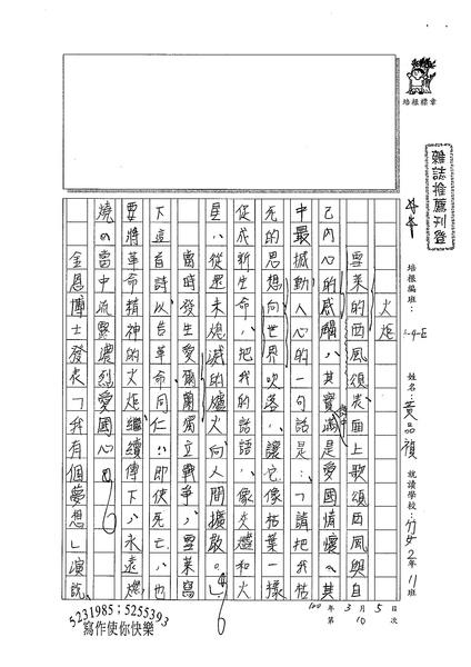 99WE310黃品禎 (1).jpg