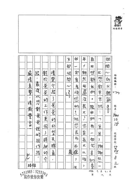 99W4107謝沄澐 (3).jpg