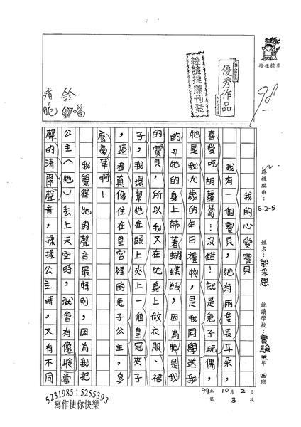 99W5203郭采恩 (1).jpg