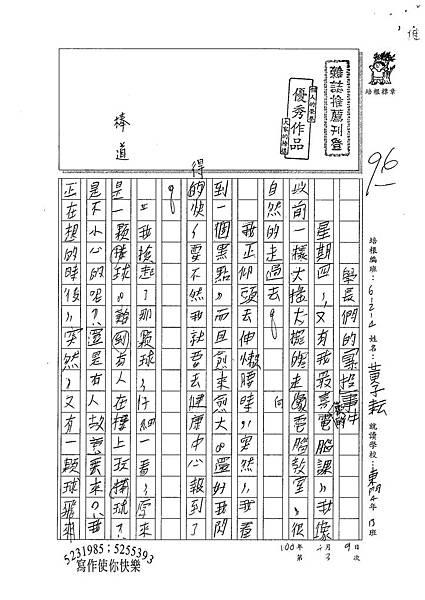 100W4403黃子耘 (1).jpg