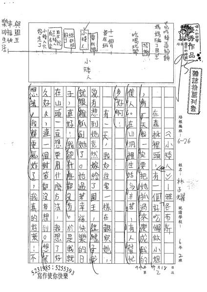 99W6202林子耀 (1).jpg
