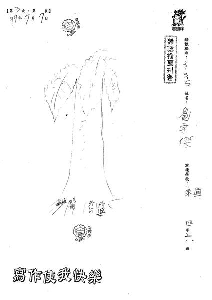 99W5103劉宇傑 (1).jpg