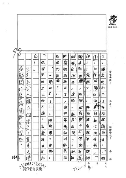 99W6306楊笠笙 (4).jpg