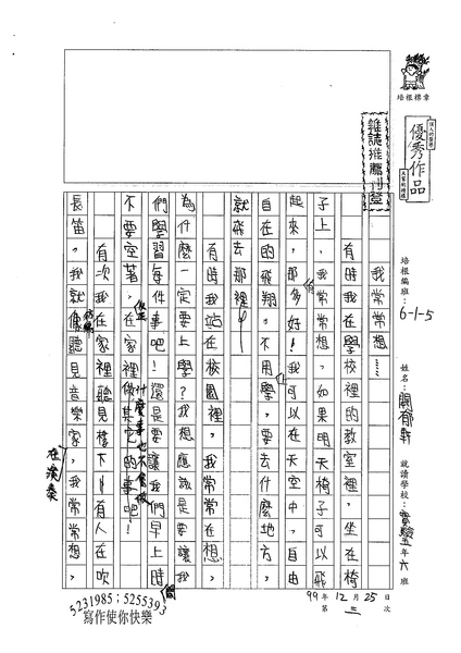 99W5303闕郁軒 (1).jpg