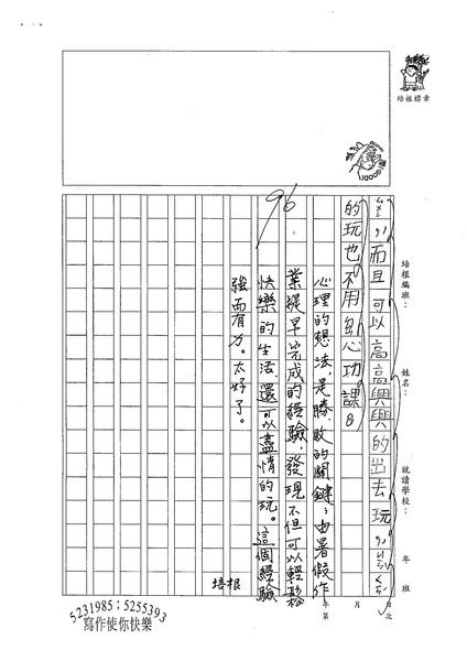 99TMW12陳奕蓁 (2).jpg