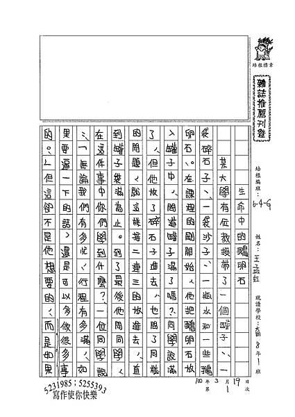 99WG401王孟虹 (1).jpg