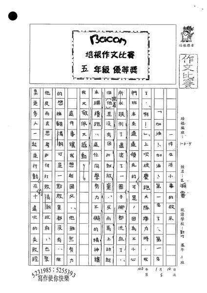99W5305王瀚睿 (1).jpg