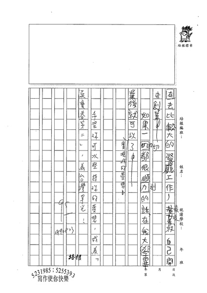 99W5110吳泓諭 (2).jpg