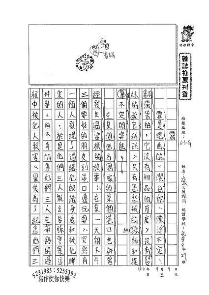 100WG403張育齊 (1).jpg