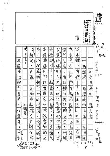 99W4304謝昀芸 (1).jpg