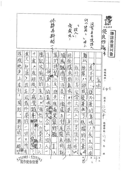 99WE106江欣平 (1).jpg