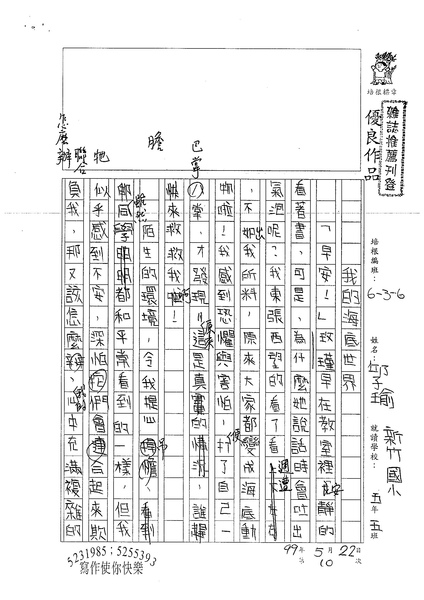 99W6410邱子瑜 (1).jpg