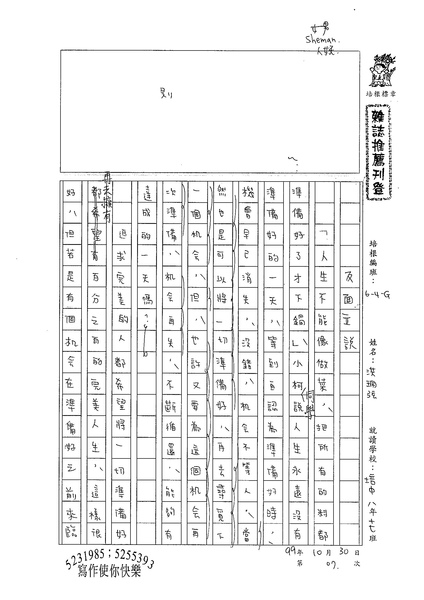 99WG207洪珮弦 (1).jpg