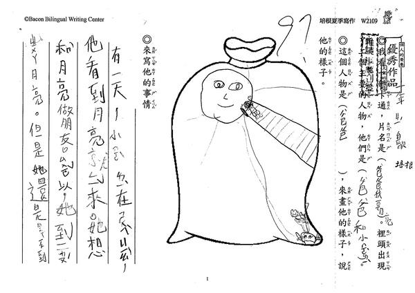 99W2109白歆 (1).jpg