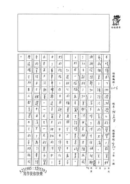 99W6206林彥廷 (2).jpg
