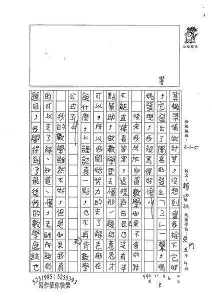 99W5208賴姿羽 (2).jpg