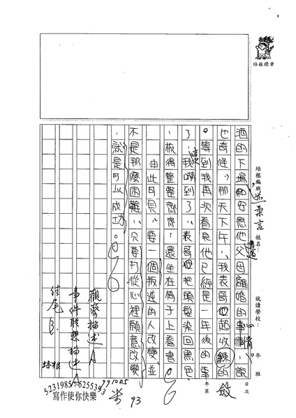 99WA203黃蕙心 (3).jpg