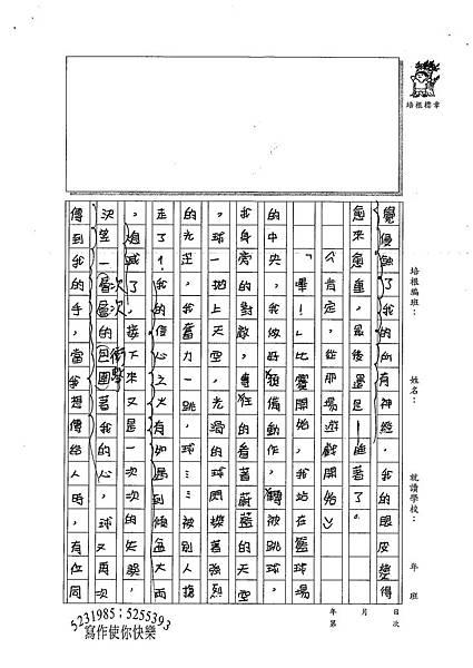 100W6408楊笠笙 (2).jpg