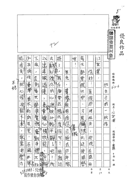99W6110江宜潔 (1).jpg