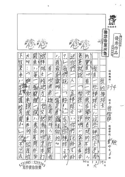 99W4306徐楷程 (1).jpg