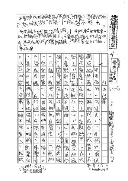 99WE209高偉倫 (1).jpg