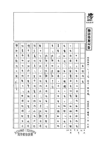 100WG409林芳榆 (1).jpg