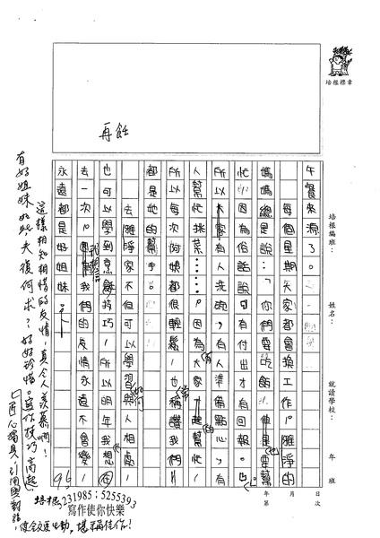 99TSW12劉靜雯 (2).jpg
