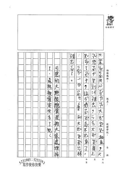 99W2108郭柔廷 (2).jpg