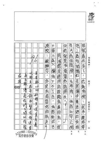 100W5408黃縕柔 (3).jpg