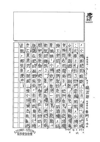 100W4306楊笠辰 (2).jpg