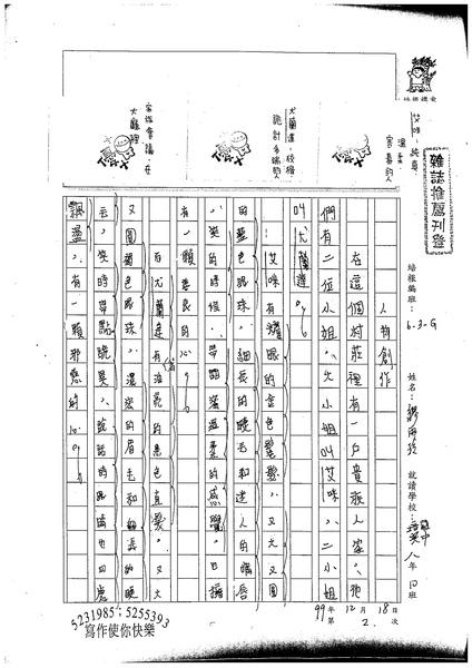 99WG302繆雨玲 (1).jpg